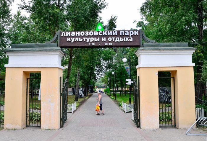 lianozovskiy-park-700x478