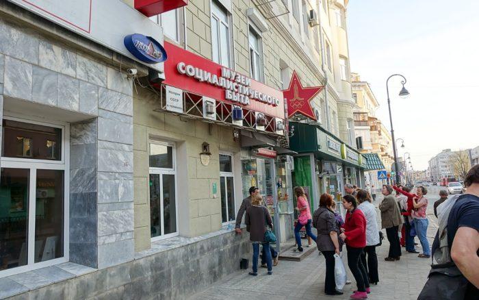 muzey-sotsialisticheskogo-byta-700x438