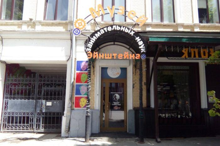 muzey-zanimatelnykh-nauk-eynshteyna-1-700x466