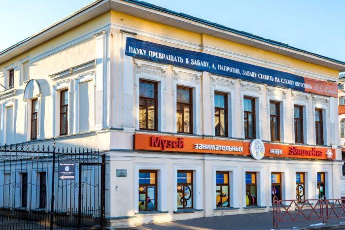 muzey-zanimatelnykh-nauk-eynshteyna-2-700x467