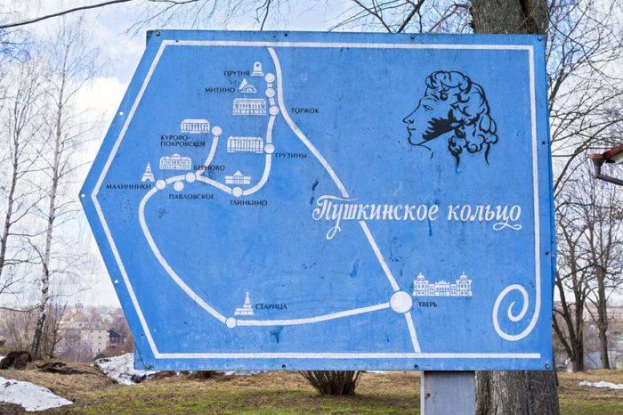 pushkinskoe-kolco-verhnevolzhya-700x466