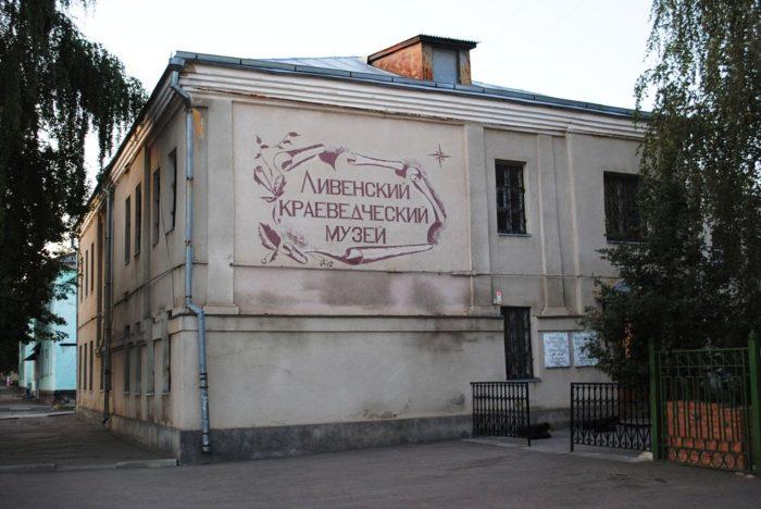 livenskij-kraevedcheskij-muzej-700x468