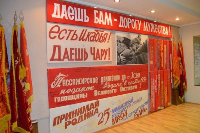 muzej-istorii-bama-v-tynde-700x467