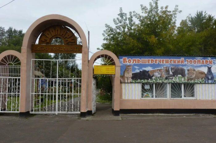 bolsherechenskij-zoopark-700x466
