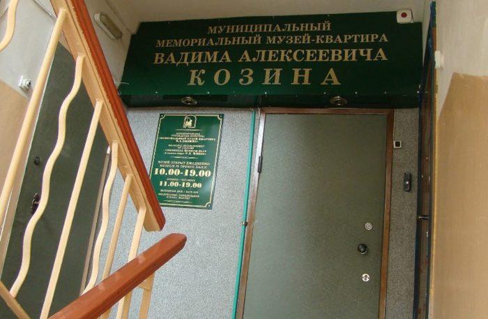 muzej-kvartira-kozina-700x457