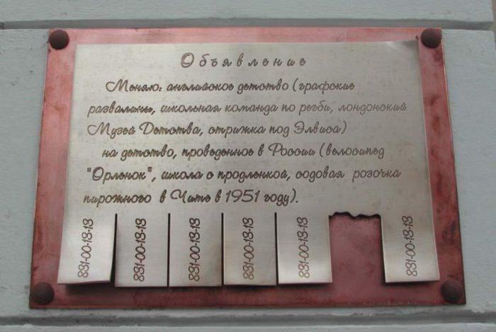 pamyatnik-obyavleniyu-700x469