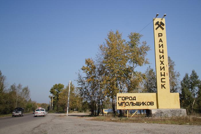rajchihinsk-700x467