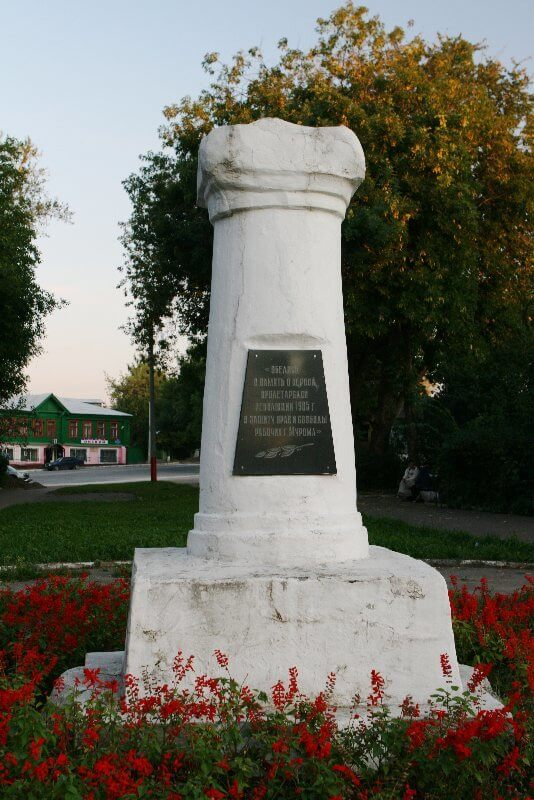 obelisk-uchastnikam-revolyutsionnyh-sobytij-1905-goda