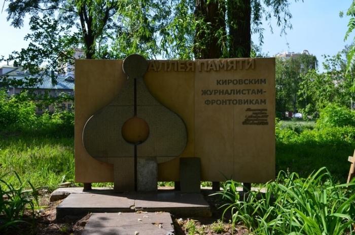 kirovskim-zhurnalistam-frontovikam-700x464