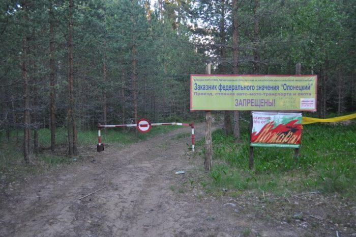 zoologicheskiy-zakaznik-olonetskiy-700x465