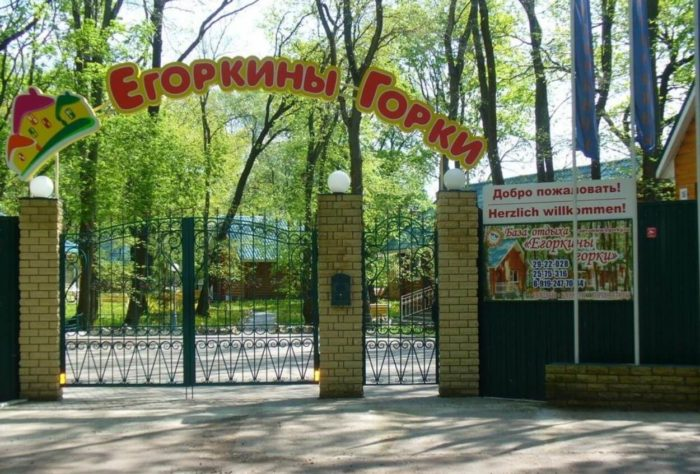 baza-otdyha-egorkiny-gorki-700x474