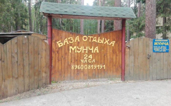 baza-otdyha-muncha-700x434