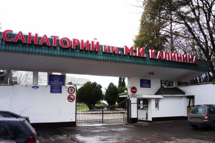 sanatoriy-imeni-m.-i.-kalinina-700x467
