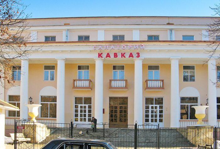 sanatoriy-kavkaz-700x475