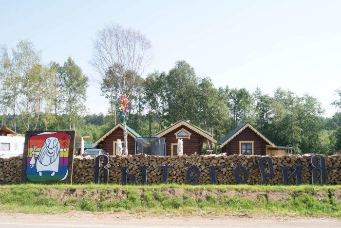 turisticheskiy-kompleks-vytegoriya-700x469