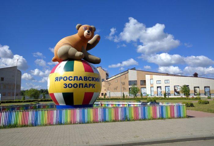 yaroslavskiy-zoopark-700x477