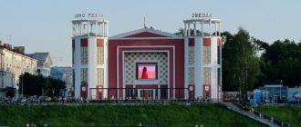Кинотеатр Звезда