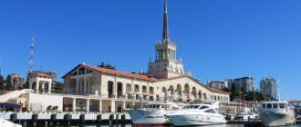 Морской вокзал и порт