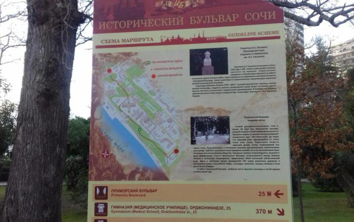 peshehodnyy-marshrut-istoricheskiy-bulvar-sochi-700x440