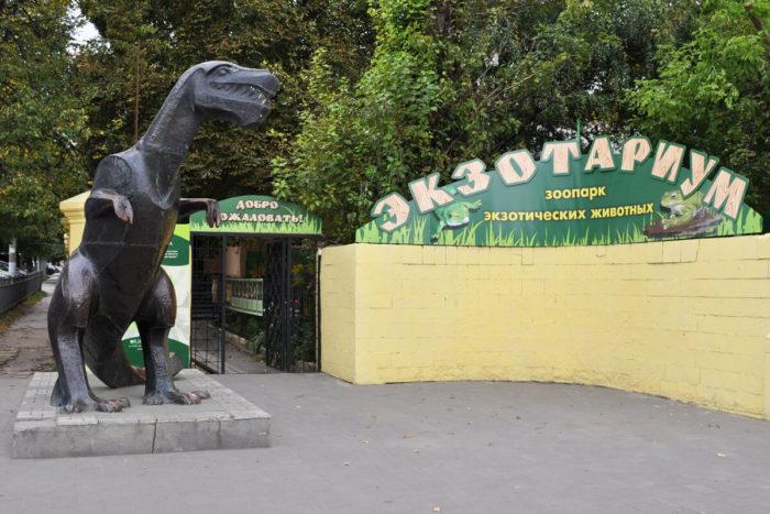 tulskiy-oblastnoy-ekzotarium-700x467
