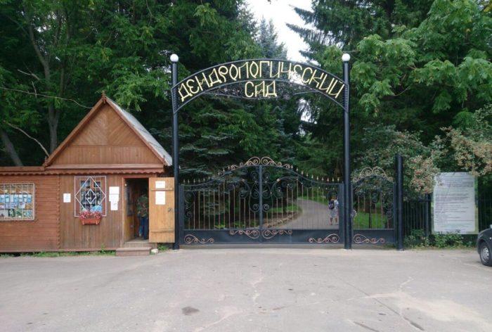 dendrologicheskiy-sad-imeni-s.-f.-haritonova-700x472