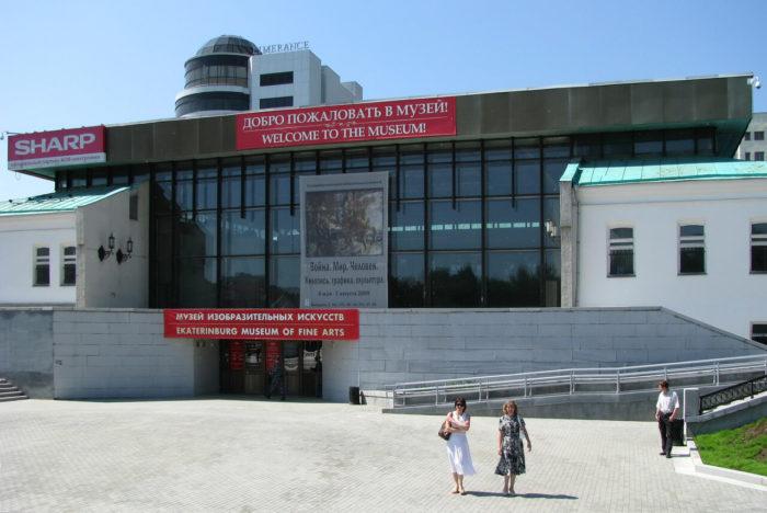 ekaterinburgskiy-muzey-izobrazitelnyh-iskusstv-700x468