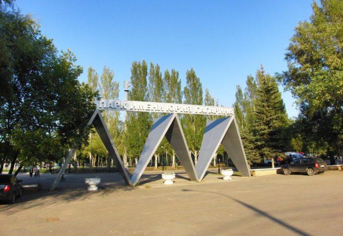 park-imeni-yuriya-gagarina-700x482