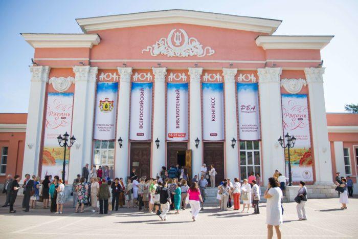 ryazanskaya-oblastnaya-filarmoniya-700x467