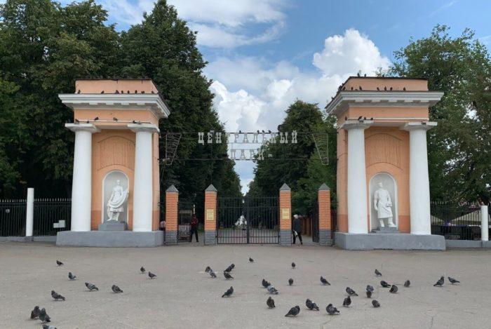 tsentralnyy-park-kultury-i-otdyha-1-700x469