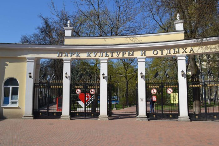 tsentralnyy-park-kultury-i-otdyha-700x467