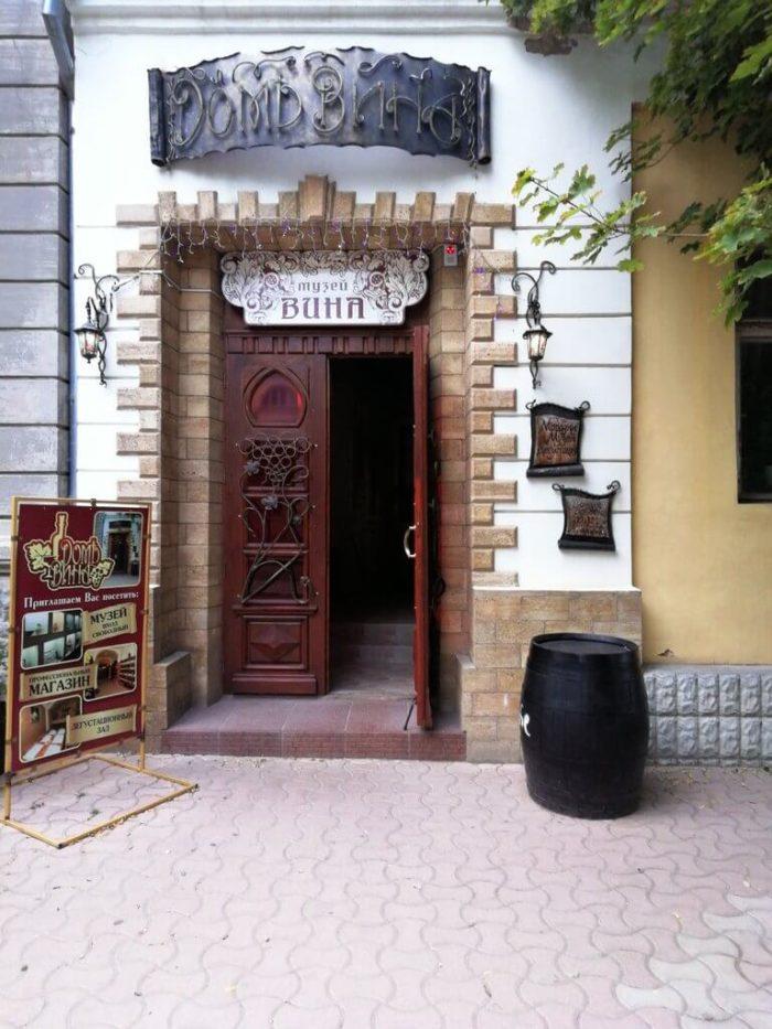 muzey-magazin-dom-vina-700x933