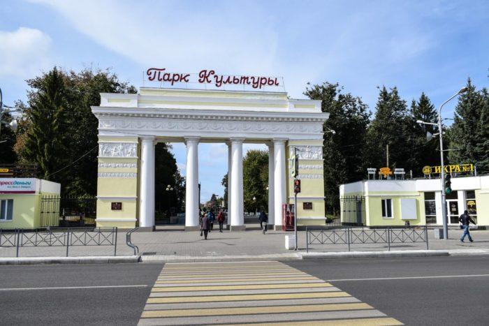 tsentralnyy-park-kultury-i-otdyha-1-700x467
