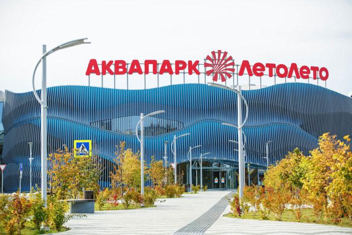 akvapark-letoleto-700x467