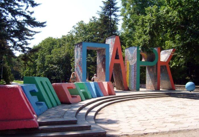 detskiy-park-700x483