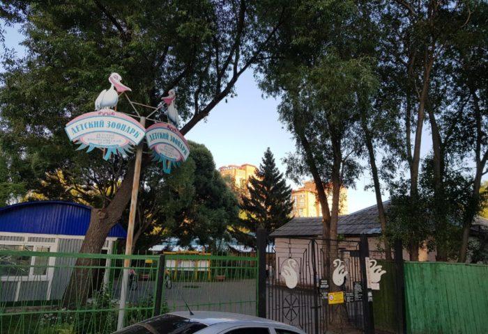omskiy-zoopark-700x480
