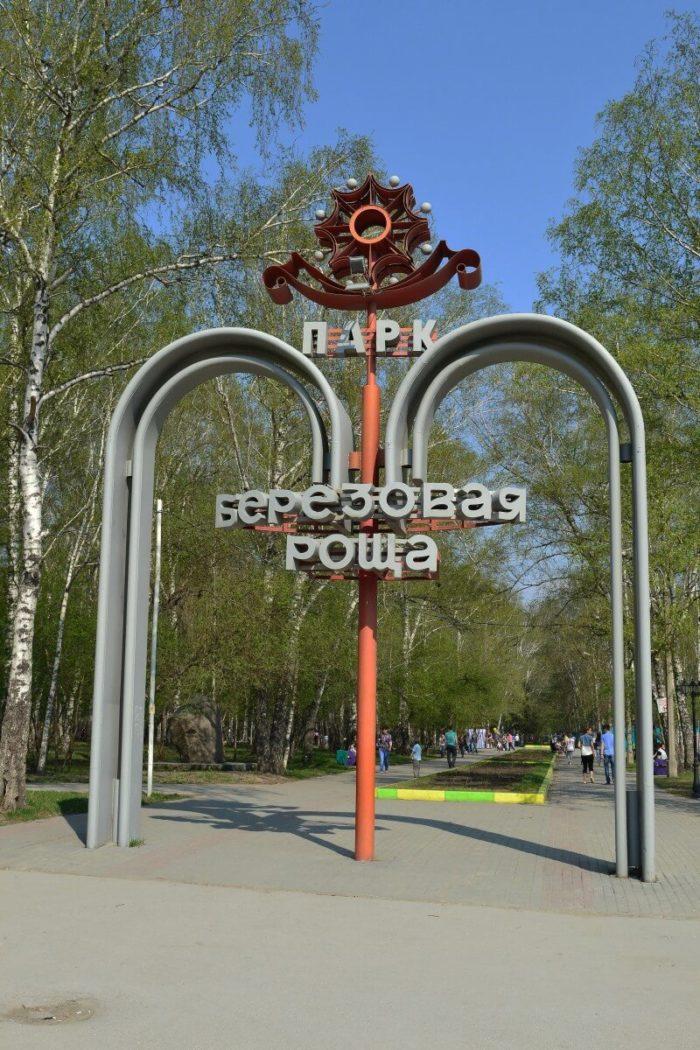 park-beryozovaya-roscha-700x1050