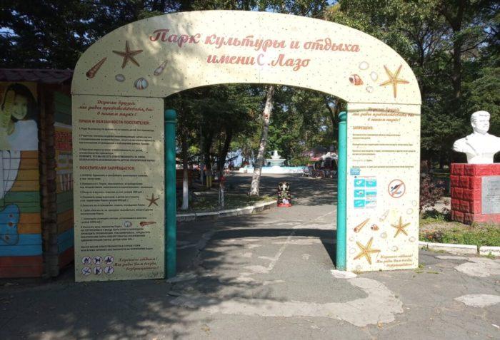 park-kultury-i-otdyha-imeni-lazo-700x477