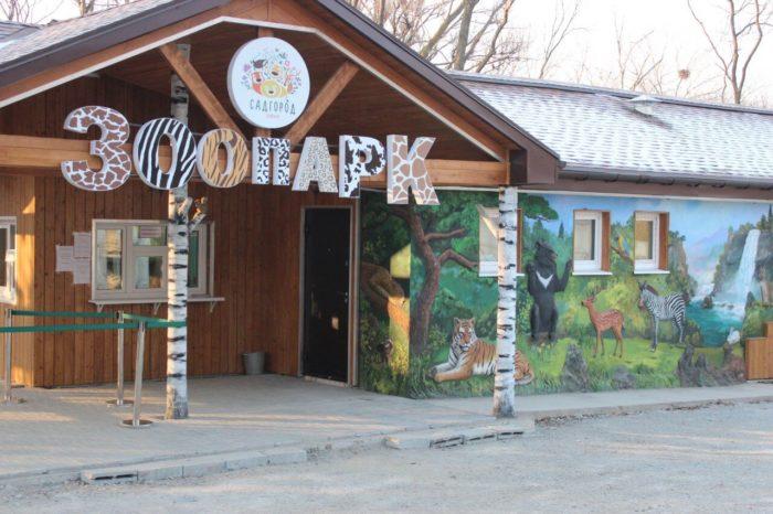 zoopark-sadgorod-700x466