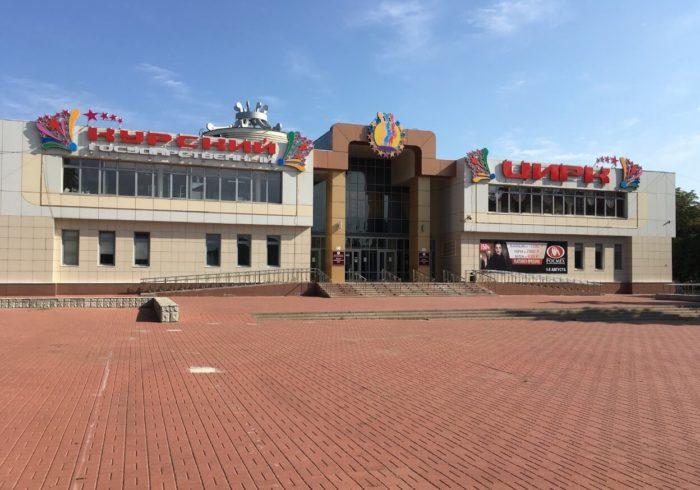 Kurskiy-gosudarstvennyy-tsirk-700x490