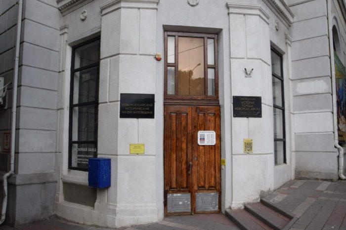 Novorossiyskiy-istoricheskiy-muzey-zapovednik-700x466