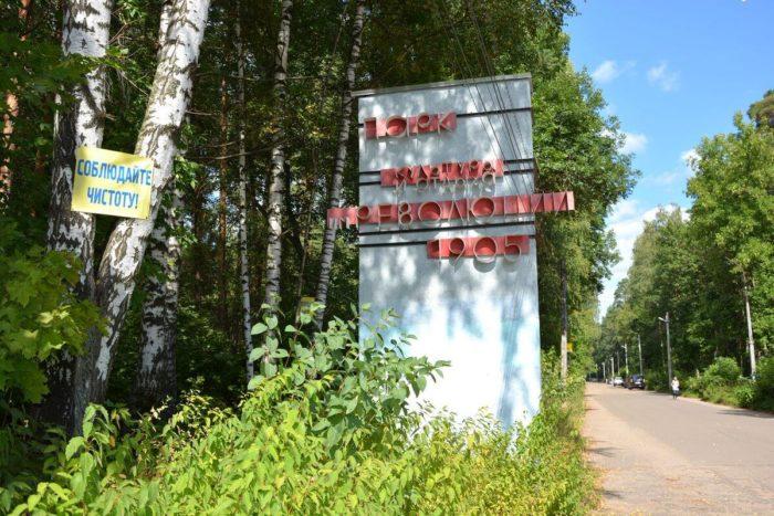 Park-kultury-i-otdyha-imeni-Revolyutsii-1905-700x467