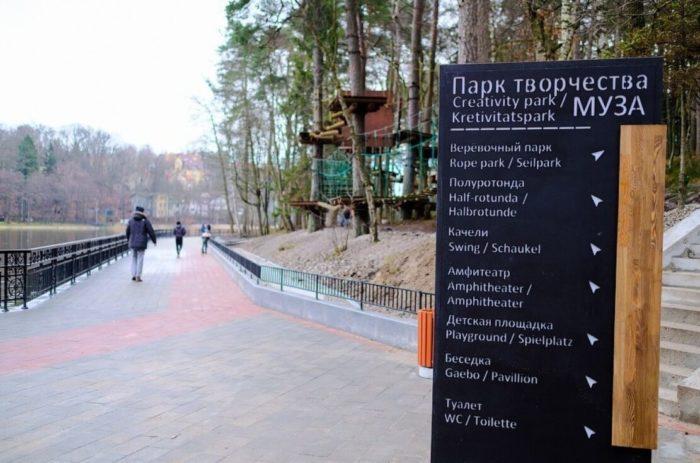 Park-tvorchestva-Muza-700x463
