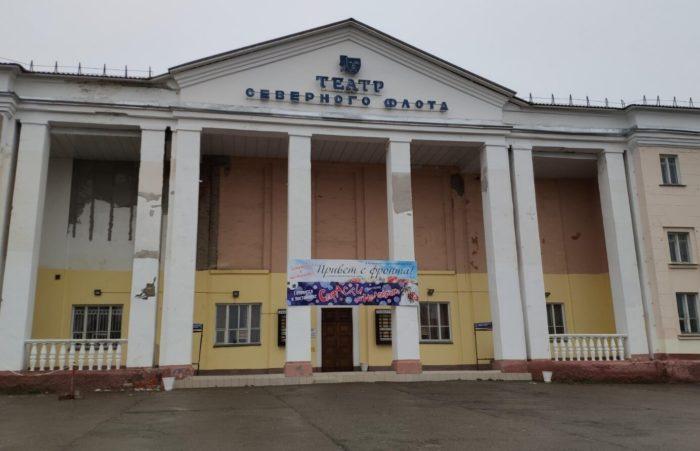Dramaticheskiy-teatr-Severnogo-flota-700x451