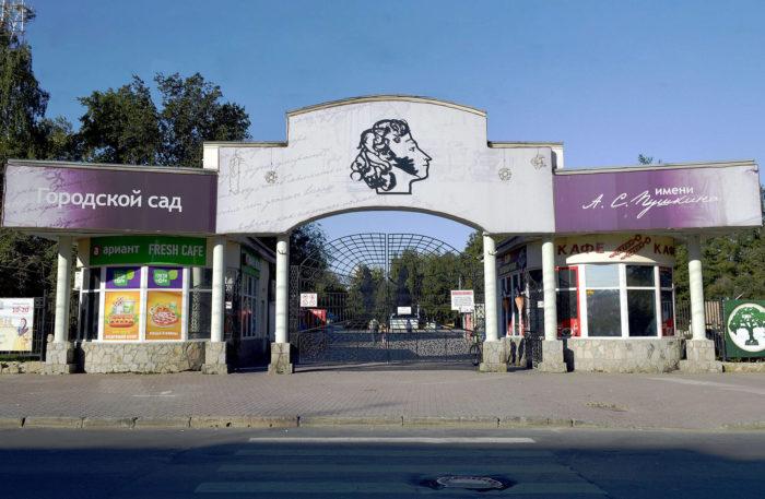 Gorodskoy-sad-imeni-A.-S.-Pushkina-700x457