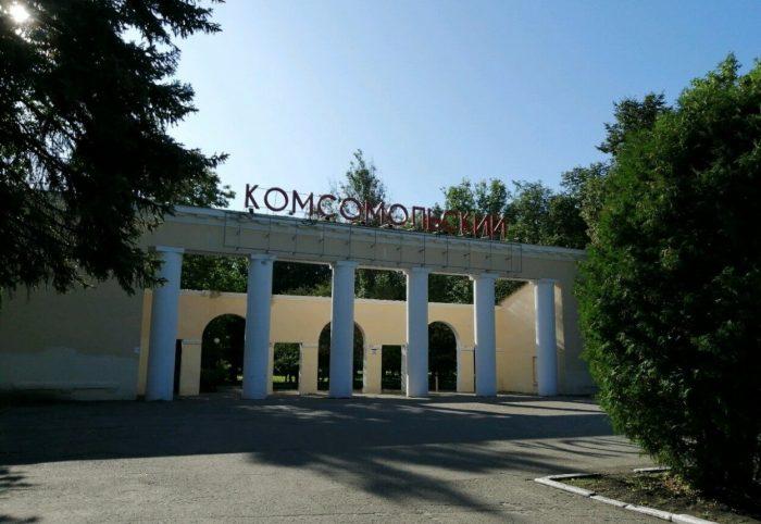 Park-Komsomolskiy-700x482