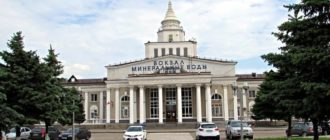 Вокзал станции «Минеральные Воды»