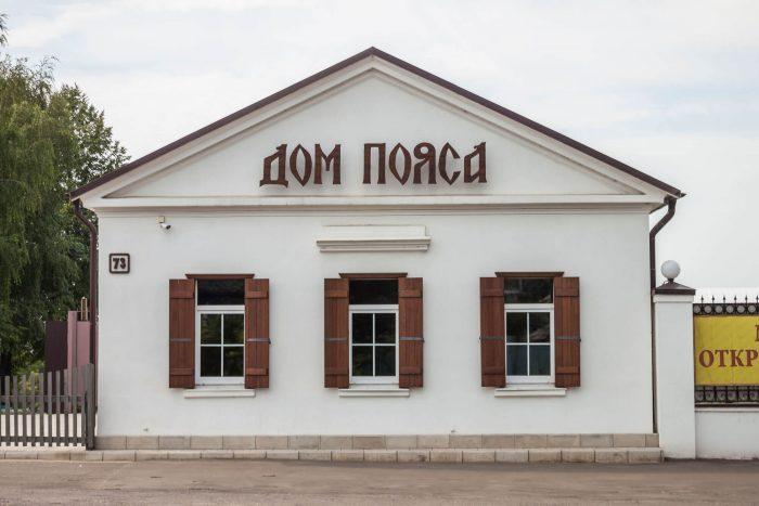 Muzey-Dom-poyasa-700x467