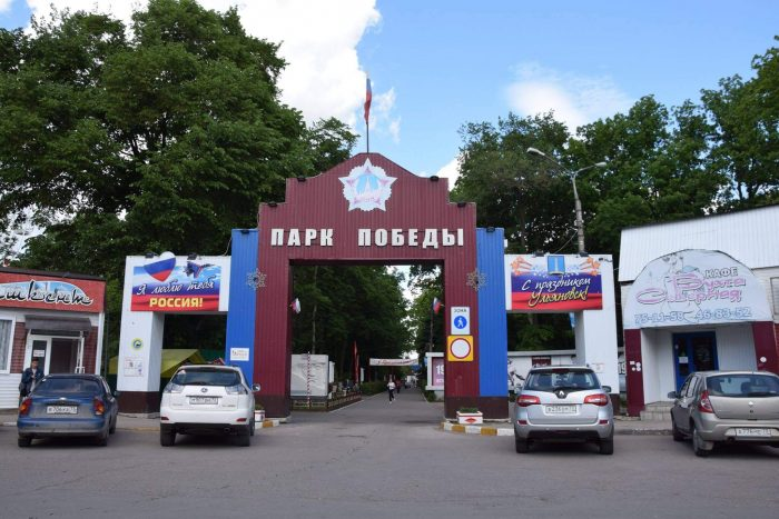 Park-Pobedy-700x467