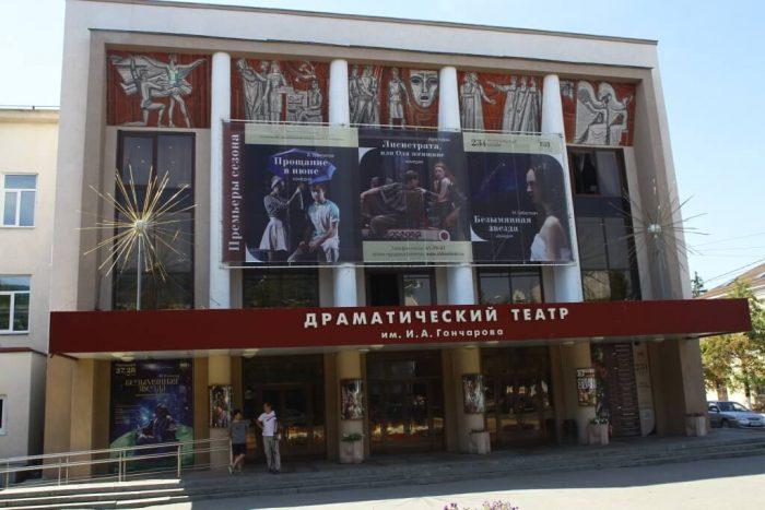 Ulyanovskiy-dramaticheskiy-teatr-700x467
