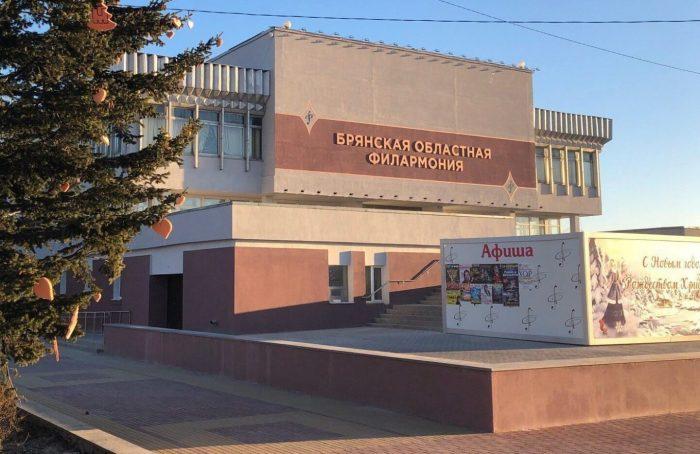 Bryanskaya-filarmoniya-700x454